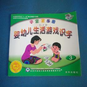 字宝宝乐园 0-3岁婴幼儿生活游戏识字 3