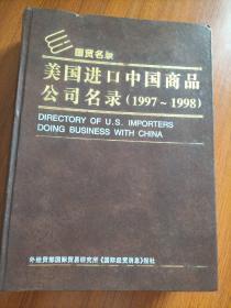 国贸名录:美国进口中国商品公司名录(1997-1998)