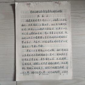 华侨引种及其对福建农业科技的贡献+福建海外华侨华人科技人才引进和开发的现状及对策(陈喜乐硬笔手稿40页)