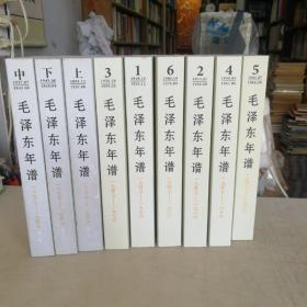 毛泽东年谱(1893-1949上、中、下(修订本)+1949-1976) 平装 全9册