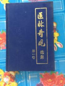 医林奇观选集 第一卷