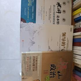 《水浒》是本管理书:梁山公司的管理智慧、梁山政治、领导的气场(三册)