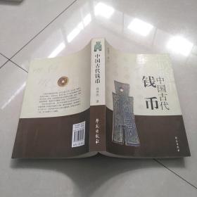 中国古代钱币~作者高英民,签名书