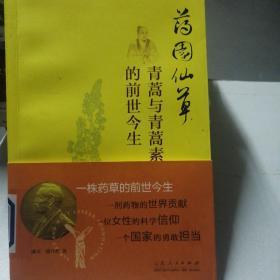 药园仙草:青蒿与青蒿素的前世今生