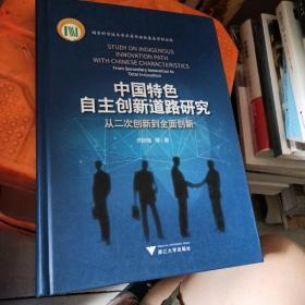 中国特色自主创新道路研究:从二次创新到全面创新