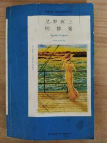 尼罗河上的惨案:阿加莎·克里斯蒂侦探作品集11