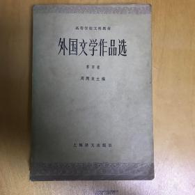 外国文学作品选(第四卷)