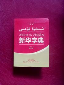汉维新华字典(第11版)