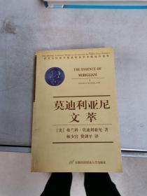 莫迪利亚尼文萃【满30包邮】