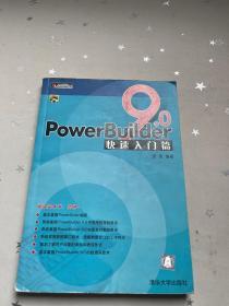 PowerBuilder9.0快速入门篇