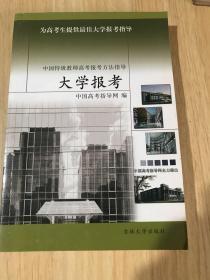 中国特级教师高考报考方法指导. 大学报考版