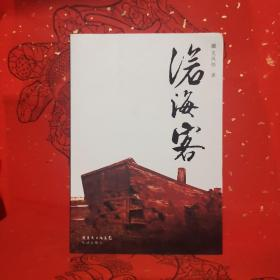 沧海客 : 《中国1957》修订版