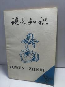 语文知识1996-5