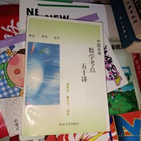 中国高考数学考点五十讲:最新版