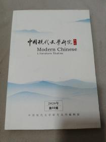 中國現代文學研究叢刊2020年第3期