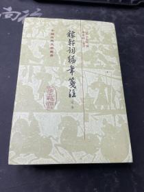 稼轩词编年笺注(定本 精装)
