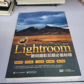 不能说的秘密:Lightroom数码摄影后期必备秘籍(全彩)(无DVD光盘)