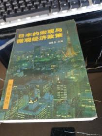 日本的宏观与微观经济政策