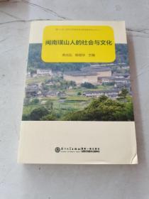 闽南璞山人的社会与文化