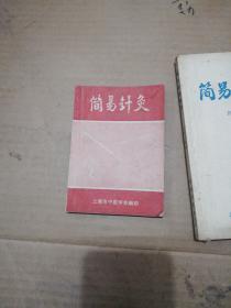 简易针灸--上海市中医学会1966年出版