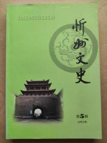 忻州文史 第5辑