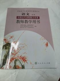 普通高中课程标准实验教科书语文(选修)中国古代 诗歌散文欣赏教师教学用书