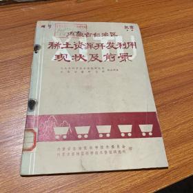 内蒙古自治区稀土资源开发利用现状及前景