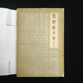 唐·新修本草(辑复本)