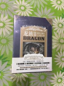龙族Ⅲ:黑月之潮(中)【全新塑封】