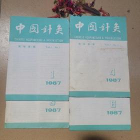 中国针灸1987-1.3.4.6