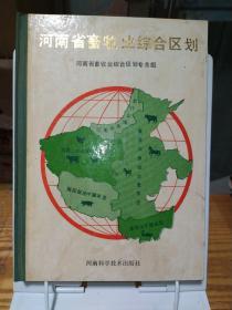 河南省畜牧业综合区划