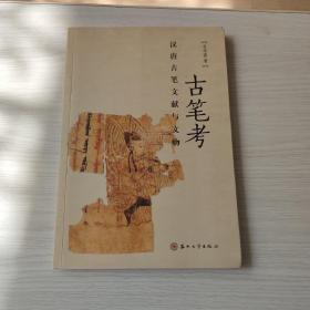 古笔考:汉唐古笔文献与文物