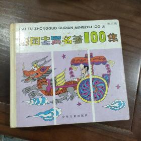 彩图中国古典名著100集——紫龙篇:幼年画库