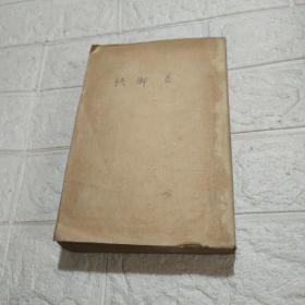 快脚鹿(1955年1版1印)竖版精装  品看图