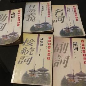 学日语必读丛书:日语表现,名词,动词,接续词,副词(五本合售)