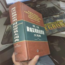 英汉新编实用财经贸易大词典