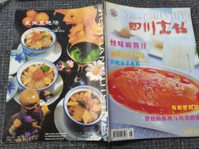 四川烹饪 2006年第8期 主题:怪味麻酱汁、怎样做好干锅菜、自配凉菜蘸酱……