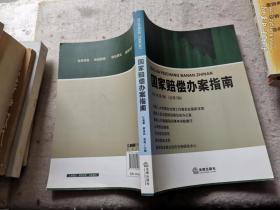 国家赔偿办案指南. 2013 1(总第3辑)