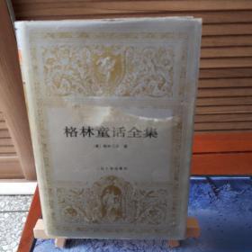 格林童话全集(一版一印)