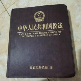 中华人民共和国税法  第五卷