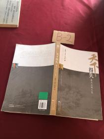 天下得失:蒋介石的人生