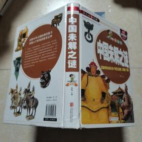 中国未解之谜(拼音版超值彩图版)/少儿必读经典