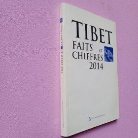西藏:事实与数字. 2014 : 法文