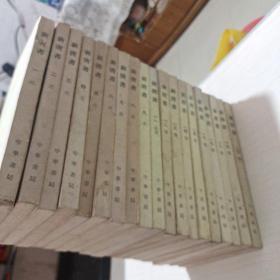 新唐书19本(缺10)