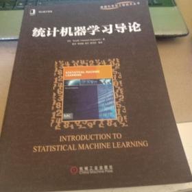 统计机器学习导论