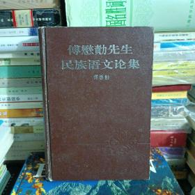 傅懋勣先生民族语文论集