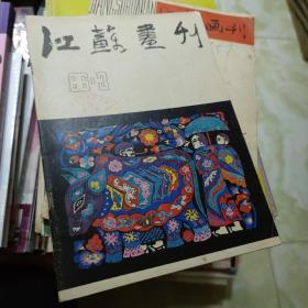 江苏画刊 1986年第3期
