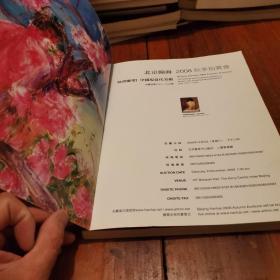 北京翰海2008秋季拍卖会