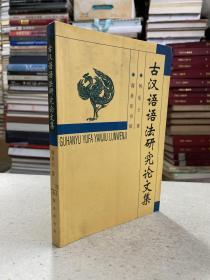 """古汉语语法研究论文集——本书是以专书语法研究为基础的古汉语语法研究论文集,分专题讨论、历史比较研究和专书语法研究三方面,收有:《""""政以治民""""和""""以政治民""""两种句式有何不同?》,《古汉语介词系统》等。"""