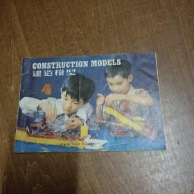 建造模型 4